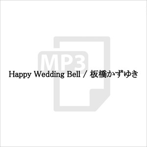 Happy Wedding Bell / 板橋かずゆき
