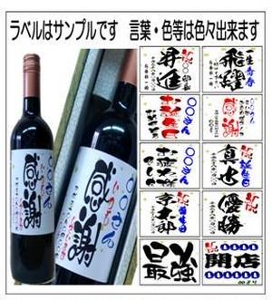 オリジナルラベル ワイン(ヨーロッパ産)750ml 文字入れ 1本ギフト箱入