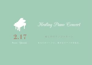 2/17 癒しのピアノコンサート お申し込みページ