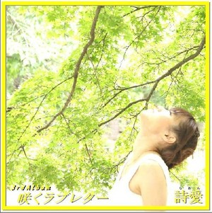 【CD】3rdAlbum 『咲くラブレター』