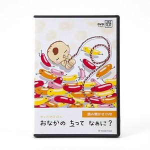 【音楽付きDVD】生理を女の子に説明する絵本のDVD