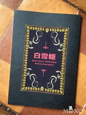 『林版・白雪姫』本