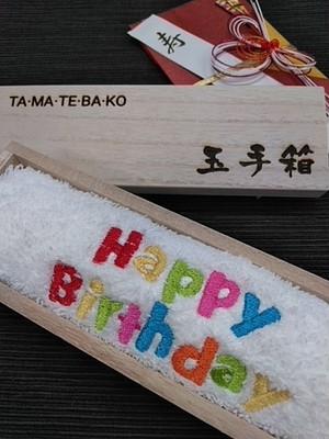 「Happy Birthday」の刺繍おしぼり&木箱(桐)