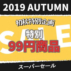 特別99円商品