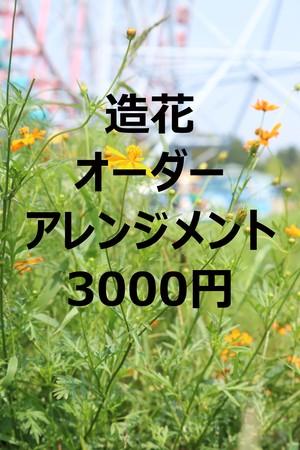 アーティフィシャルフラワーオーダーアレンジメント3000円
