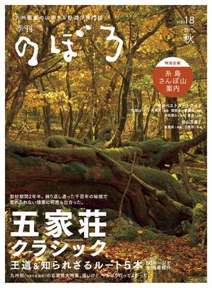 季刊のぼろ Vol.18(2017・秋)