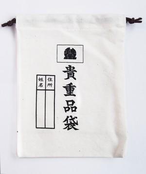 カミプロ謹製貴重品袋