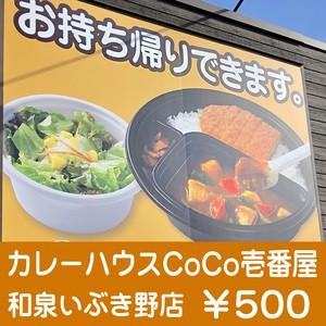 カレーハウスCoCo壱番屋 和泉いぶき野店