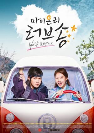 ☆韓国ドラマ☆《マイ・オンリー・ラブソング》Blu-ray版 全20話 送料無料!
