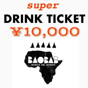super DRINK TIKCET ¥10,000券
