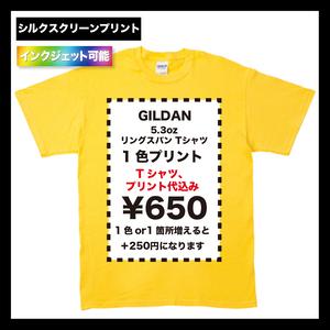 GILDAN 5.3oz ジャパンフィット プレミアムコットン リングスパンTシャツ (品番76000)