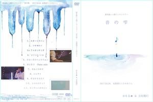 LIVE DVD 「音の雫」