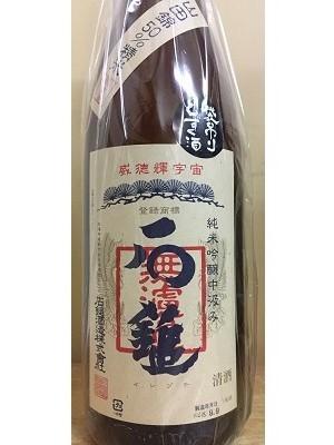 石鎚 純米吟醸 山田錦 袋吊り酒斗瓶取り 1.8L