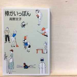 棒がいっぽん 【著】高野文子