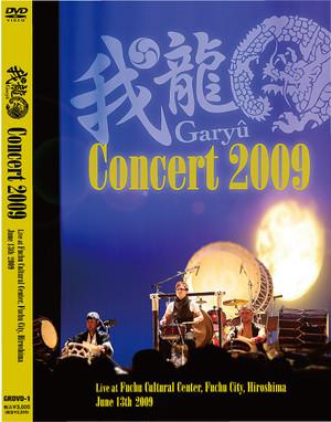 DVD 我龍CONCERT2009