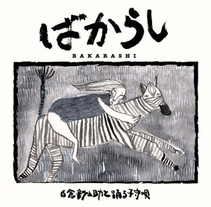 【CD ALBUM】白倉新之助と踊る子守唄「ばからし -BAKARASHI-」