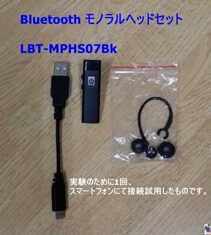 <Bluetooth モノラルヘッドセット>です!