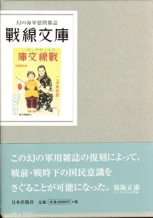 戦線文庫 幻の海軍慰問雑誌
