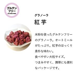【グルテンフリー】グラノーラ 紅芋
