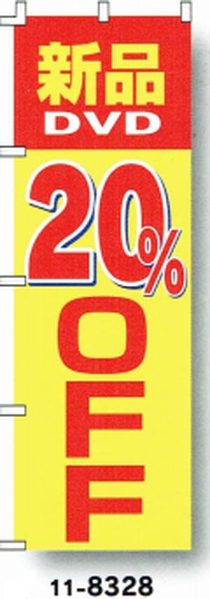 11-8328【のぼり】新品DVD20%OFF 赤