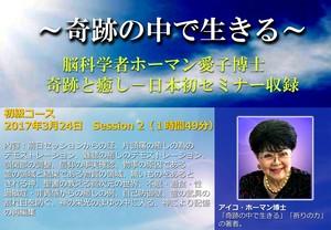 (Session2) ホーマン愛子博士日本セミナー収録 (MP4 ダウンロード)