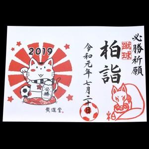 【7月20日】蹴球朱印・柏詣(見開き版)