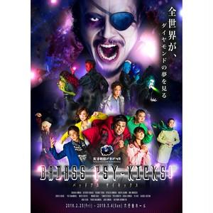 『 BADASS PSY-KICKS!』公演パンフレット