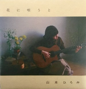 NEW release!!  山本ひろみソロアルバム「花に唄うと」