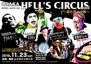 「OSAKA HELL'S CIRCUS 2019 ~道化頂上決戦~」通常前売チケット