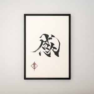 Art print  Feeling 感  by Zuke