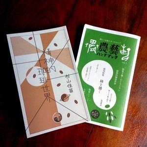 【在庫セール】「農藝ハンドブック vol.1」or「精神的珈琲世界」【表紙スレ有り】