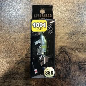 スピアヘッド リュウキ38S 1091カラー ブライト若鮎