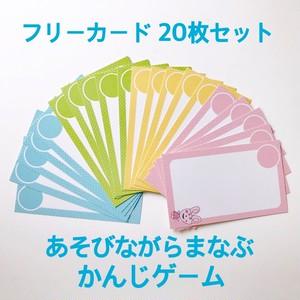 フリーカード20枚/あそびながらまなぶ かんじゲーム