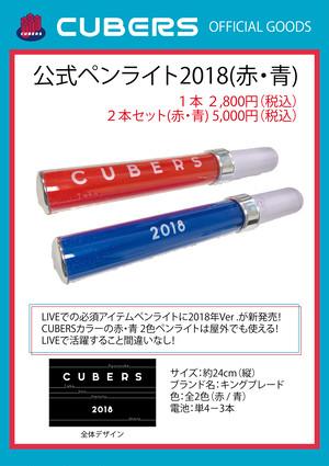公式ペンライト2018(単品:青)★残りわずか★