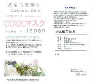 小さめクールマスク(小顔の女性やお子様に)接触冷感素材、綿100%、日本製