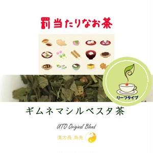 ベースのお茶が選べる 罰当たりなお茶(ギムネマシルベスタ茶)(リーフタイプ)