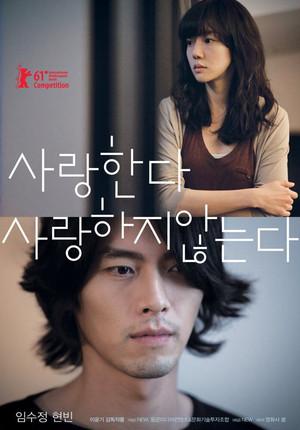 ☆韓国映画☆《愛してる、愛してない》DVD版 送料無料!