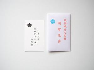 戦国武将名刺【明智光秀】