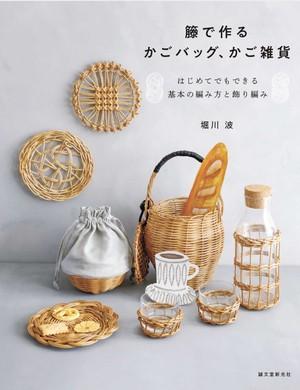 新刊 サイン付き 籐で作るかごバッグ、かご雑貨 はじめてでもできる基本の編み方と飾り編み /誠文堂新光社