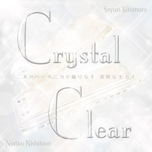 ハーモニカデュオ ミニアルバム『Crystal Clear』/北村サユリ・錦織のり子