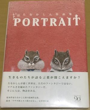 たなかしん作品集 PORTRAIT