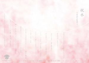総合芸術作品「祝水 - はふりのみず - 」公演チケット 2016年9月26日(月)19:30 開演