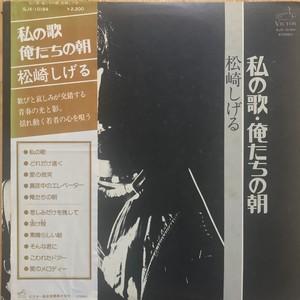 松崎しげる / 私の歌 俺たちの朝 (1977)