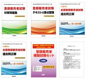 登録販売者試験合格パック2019 新出題範囲(平成30年3月)対応