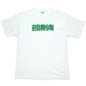 "『SIXCIRCLE』""宝島青少年"" LOGO T-shirt/XL"