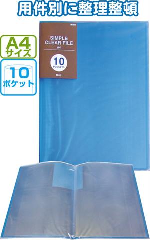 【まとめ買い=10個単位】でご注文下さい!(32-820)PLUSシンプルクリアファイル10ポケット ブルー98151
