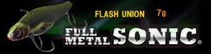 FLASH UNION / フルメタルソニック 7g