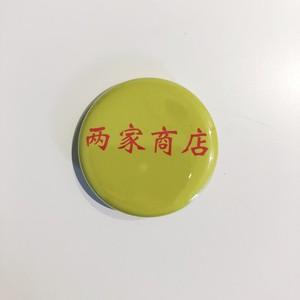 ロゴ缶バッジ(两家商店)