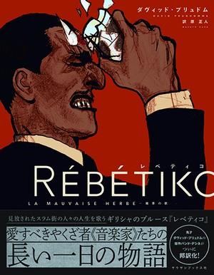 【書籍】REBETIKO レベティコ-雑草の歌