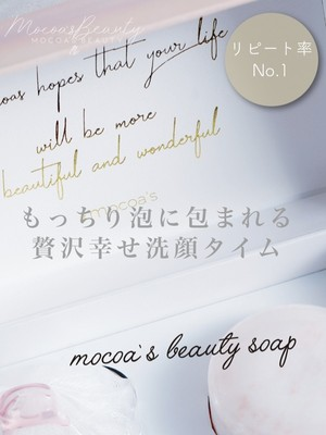 リピート率 NO.1!mocoa's beauty ソープ    ¥3,900 +tax